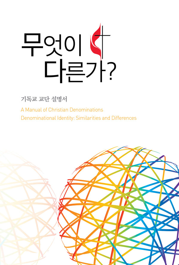 기독교 교단 설명서 - A Manual of Christian Denominations