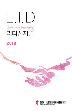 LID 2018