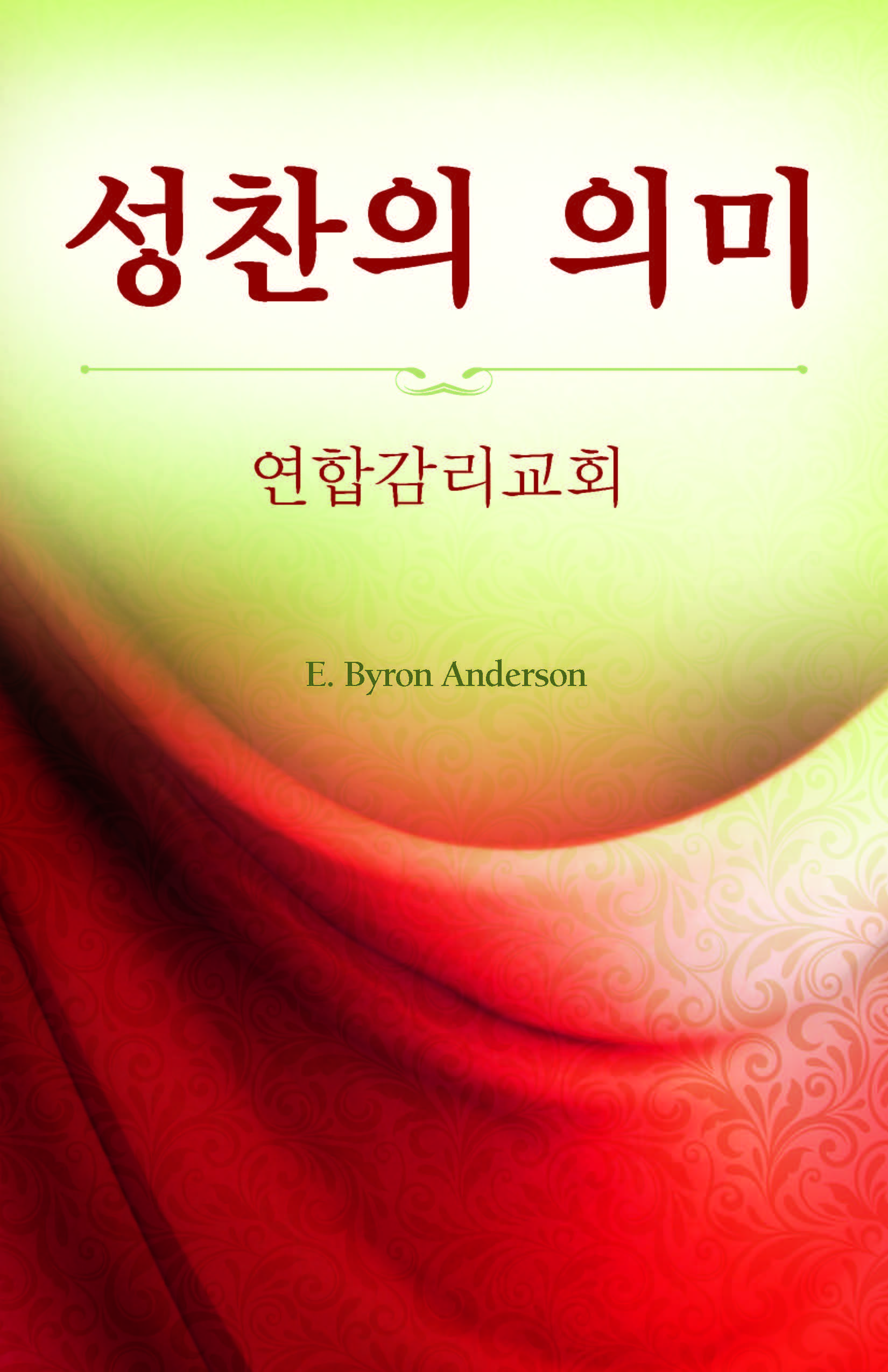 성찬의 의미 — The Meaning of Holy Communion