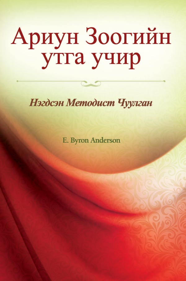 The Meaning of Holy Communion - Mongolian Cover
